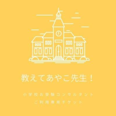 G様専用ご利用チケット 12月分