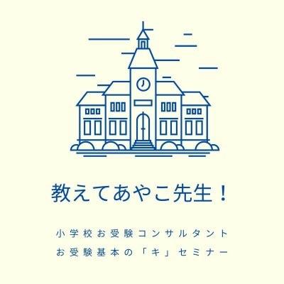 小学校お受験『基本の「キ」』オンラインセミナー チケット