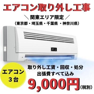 【エアコン取り外し工事(回収・処分・出張費すべて込み)】