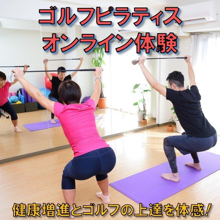太田律子が教えるゴルフピラティス・オンライン体験のイメージその1