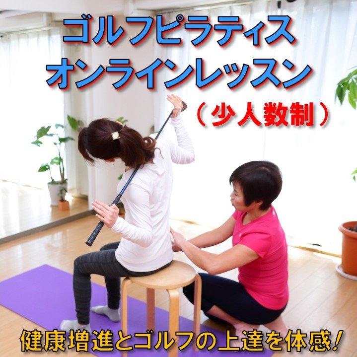 太田律子が教えるゴルフピラティス・少人数制オンラインレッスンのイメージその1