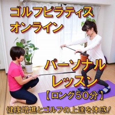 太田律子が教えるゴルフピラティス・オンライン・パーソナルレッスン(ロング50分)
