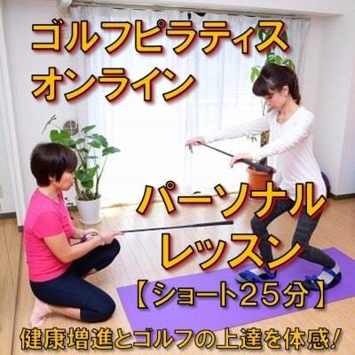 太田律子がおしえるゴルフピラティス・オンライン・パーソナルレッスン(ショート25分)