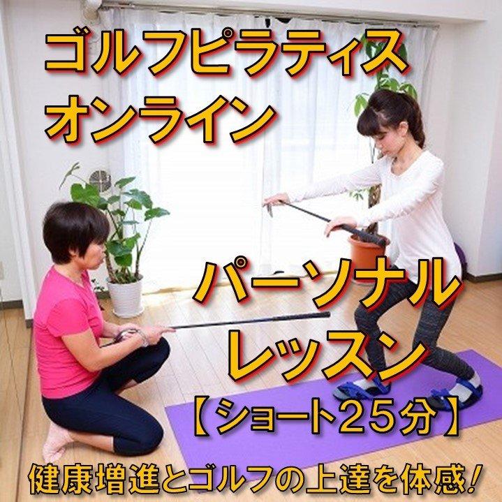 太田律子がおしえるゴルフピラティス・オンライン・パーソナルレッスン(ショート25分)のイメージその1