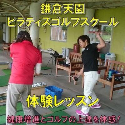 鎌倉天園ピラティスゴルフスクール体験レッスンチケット/神奈川県鎌倉市鎌倉パブリックゴルフ場併設のゴルフスクール