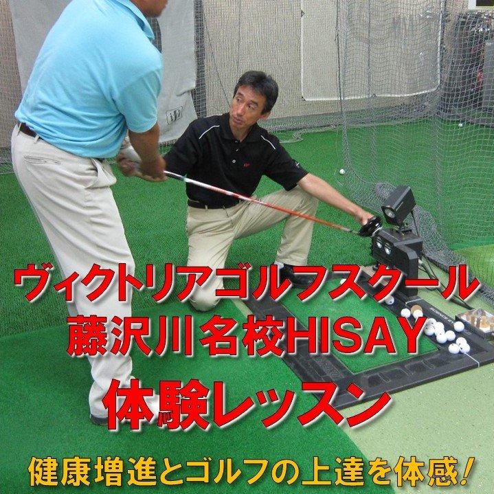 ヴィクトリアゴルフスクール藤沢川名校HISAY体験レッスンチケット/神奈川県藤沢市川名にあるゴルフ専門店ヴィクトリアゴルフ藤沢川名店内のゴルフスクールのイメージその1