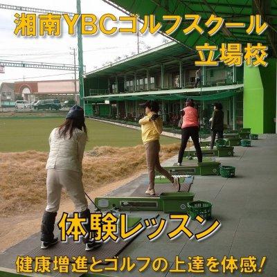 湘南YBCゴルフスクール立場校体験レッスンチケット/神奈川県横浜市泉区立場ゴルフのゴルフスクール