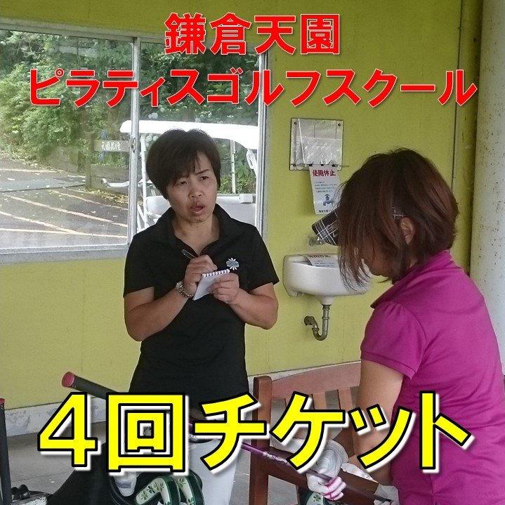 鎌倉天園ピラティスゴルフスクール【4回チケット】のイメージその1