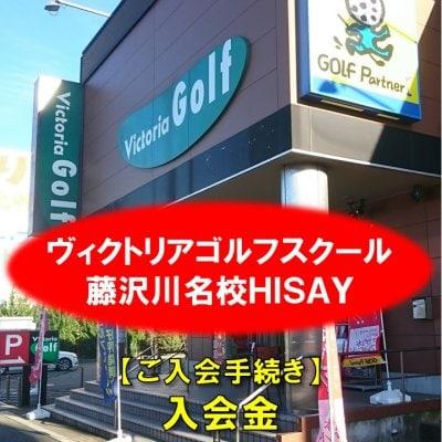 【ヴィクトリアゴルフスクール藤沢川名校HISAY】入会金のお支払い用ウェブチケット