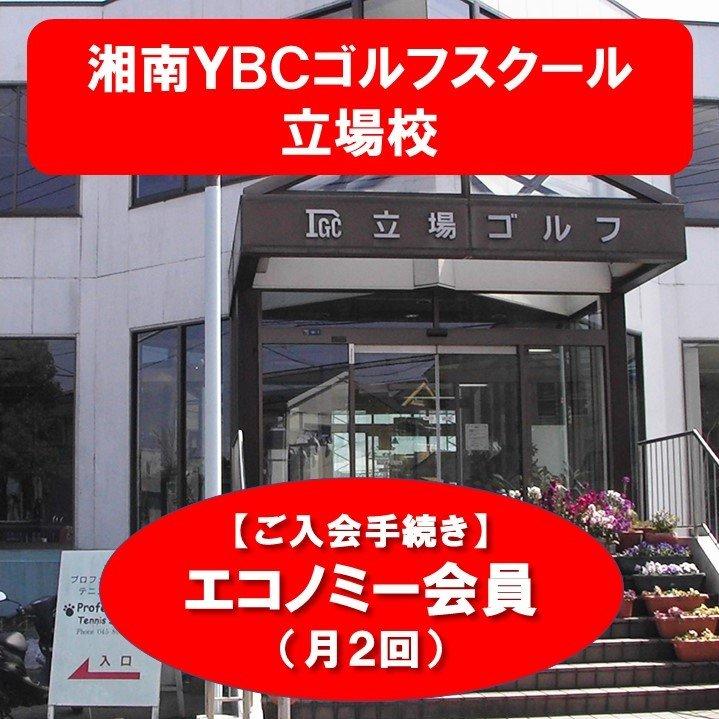 【湘南YBCゴルフスクール立場校】エコノミー会員(月2回コース)の月会費お支払い用ウェブチケットのイメージその1