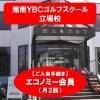 【湘南YBCゴルフスクール立場校】エコノミー会員(月2回コース)の月会費お支払い用ウェブチケット