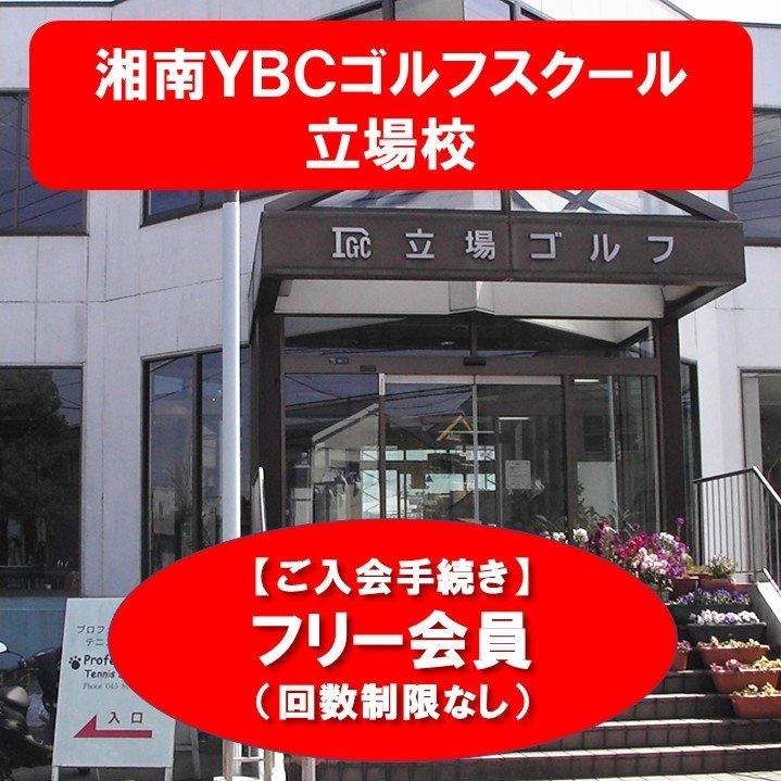 【湘南YBCゴルフスクール立場校】フリー会員の月会費お支払い用ウェブチケットのイメージその1