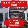 【湘南YBCゴルフスクール立場校】フリー会員の月会費お支払い用ウェブチケット