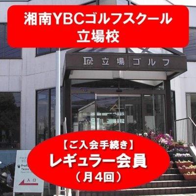 【湘南YBCゴルフスクール立場校】レギュラー会員(月4回コース)の月会費お支払い用ウェブチケット