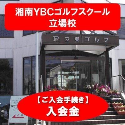 【湘南YBCゴルフスクール立場校】入会金お支払い用ウェブチケット