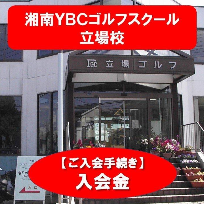 【湘南YBCゴルフスクール立場校】入会金お支払い用ウェブチケットのイメージその1