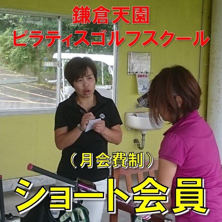 鎌倉天園ピラティスゴルフスクール【月会費制/ショート会員】のイメージその1