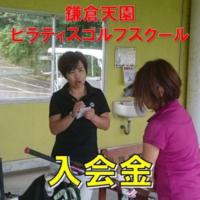 鎌倉天園ピラティスゴルフスクール【入会金】