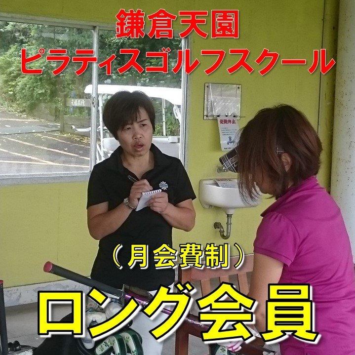 鎌倉天園ピラティスゴルフスクール【月会費制/ロング会員】のイメージその1