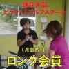 鎌倉天園ピラティスゴルフスクール【月会費制/旧制度ロング会員】