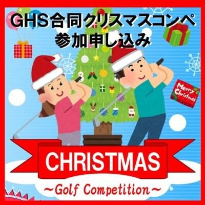 GHS合同クリスマスコンペ参加申し込み