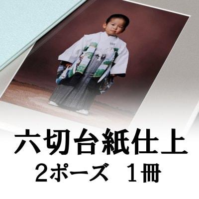 記念写真【六切台紙仕上】2面