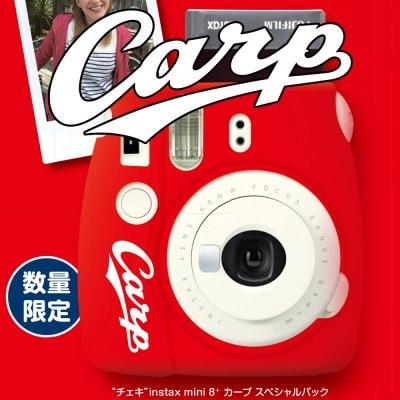 """数量限定の""""チェキ""""instax mini8+「広島東洋カープ」モデル フィルムも今なら付いてきます!【通常フィルム(絵柄付きではございません)1パック】"""