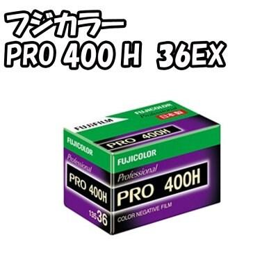 フジカラー PRO400H 36EX 単品