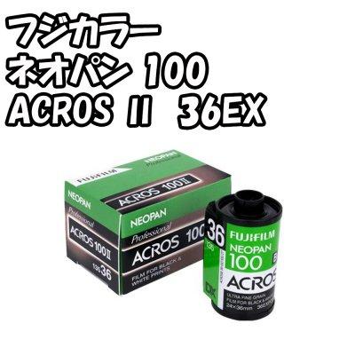 フジカラー ネオパン 100 ACROS Ⅱ 36EX 単品