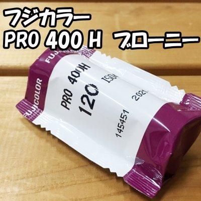 フジカラー PRO400H 120 単品