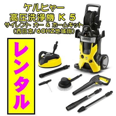 レンタル ケルヒャー 1泊2日 高圧洗浄機 K 5 サイレント カー & ホームキット(西日本/60HZ地域用)