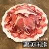 長野県産諏訪味豚ロース1㎏ しゃぶしゃぶ用 500g×2