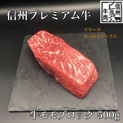 信州牛 モモ肉500g ステーキやローストビーフに ギフト対応可能