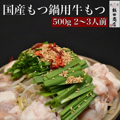 もつ鍋用国産もつ(牛ホルモン)500g 冷凍