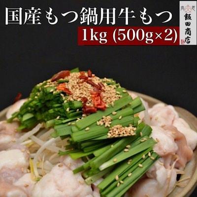 もつ鍋用国産もつ1kg(牛ホルモン)500g×2 【冷凍】