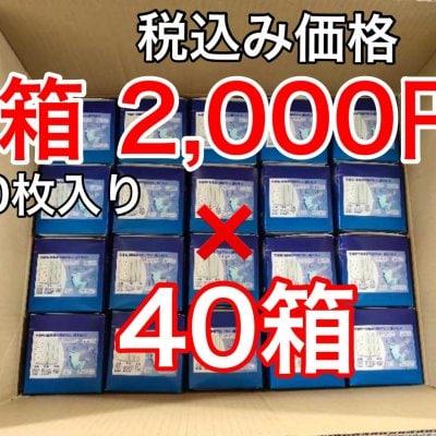 税込み価格 2,000円|50枚入り × 40箱
