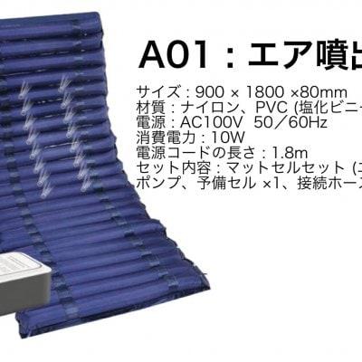 床ずれ防止補助用体圧分散式エアーマット A01