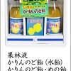 カリン液・カリンのど飴(水飴)・かりんのど飴・めの飴セット【ギフトセット】