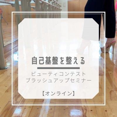 ビューティーコンテストブラッシュアップセミナー〜自己基盤編〜