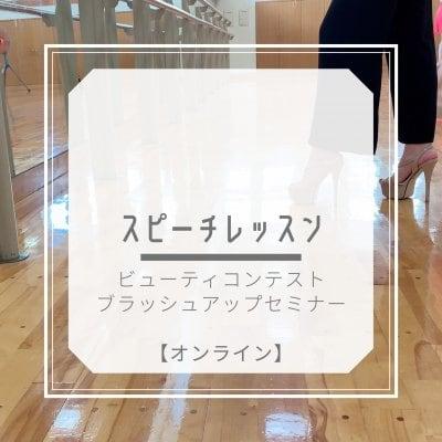 ビューティーコンテストセミナー〜スピーチレッスン〜