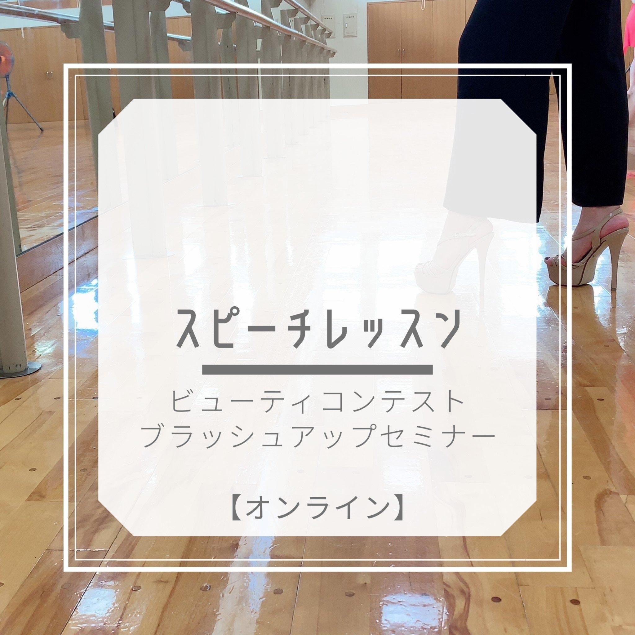 ビューティーコンテストセミナー〜スピーチレッスン〜のイメージその1
