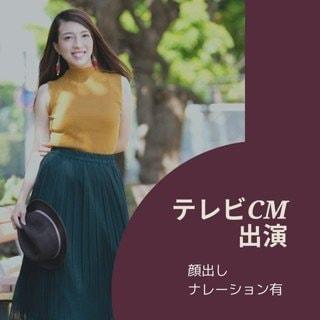【古謝わかな】テレビCM出演オファーチケット