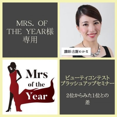 Mrs.of the year様専用