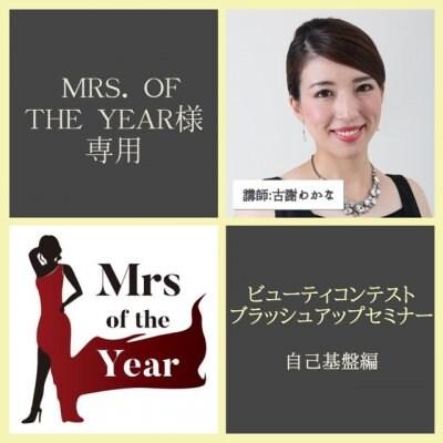 Mrs.of the year 様専用〜ビューティコンテストブラッシュアップセミナー自己基盤編〜