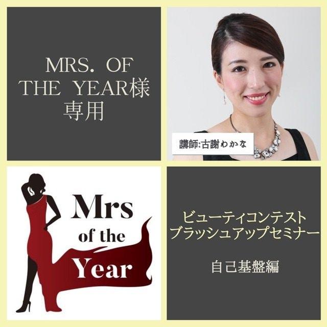 Mrs.of the year 様公式セミナー〜スピーチレッスン〜のイメージその2