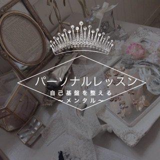 ビューティコンテストパーソナルレッスン〜自己基盤を整える〜