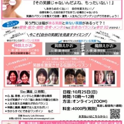 Beauty Lab.Okinawa  presents 〜オンライン美活動〜 Vol.2