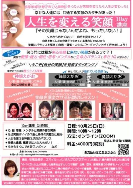 Beauty Lab.Okinawa  presents 〜オンライン美活動〜 Vol.2のイメージその1