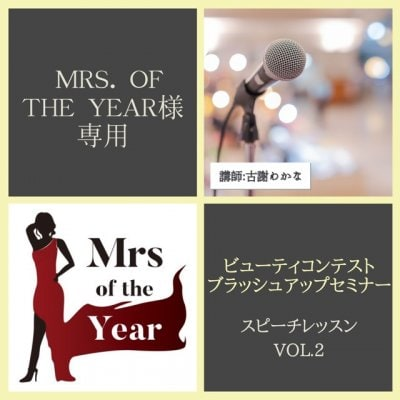 Mrs.of the year 様公式セミナー〜スピーチレッスン〜Vol.2