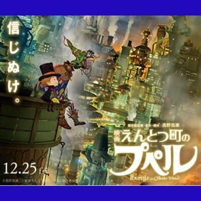 2/23開催!映画「えんとつ町のプペル」を語ろうお話会